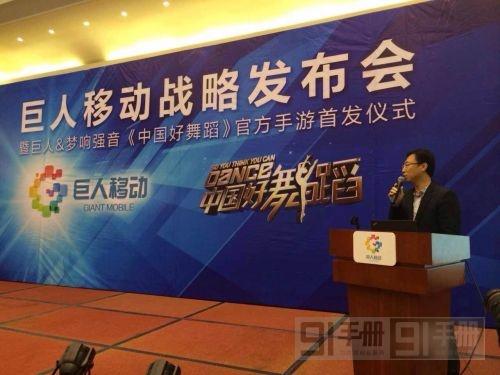 巨人手游战略正式发布 2014将推《中国好舞蹈》等十余款新品