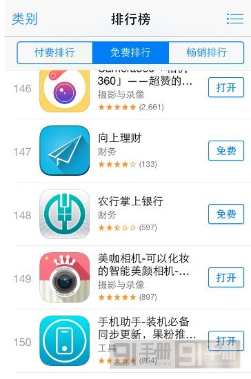 苹果App Store排行榜调整为只展示TOP150