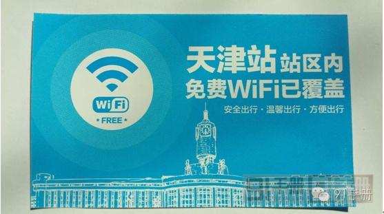 变革伊始:线下渠道爆发前夜 WIFI与地铁入口争夺