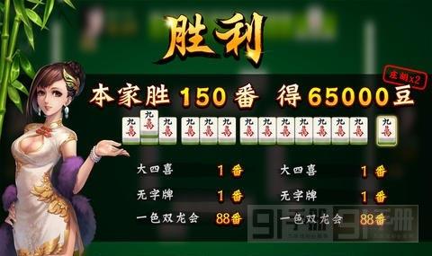 棋牌手游新蓝海 《欢乐麻将》进军细分市场