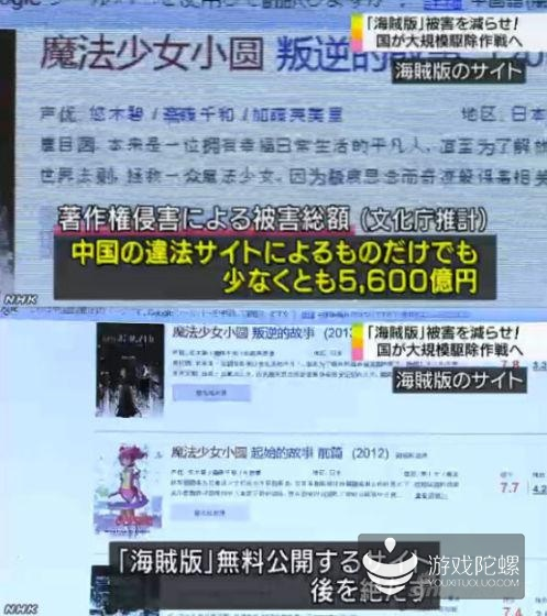 日本拟大规模清理中国等海外动漫网站盗版内容