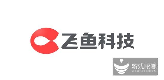 神仙道、保卫萝卜研发商合并 成立飞鱼科技