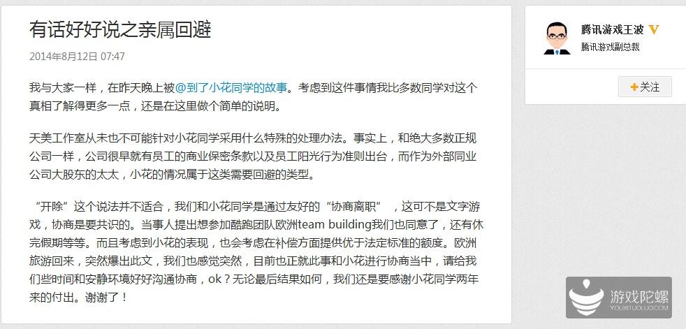 腾讯王波回应陈小花离职《有话好好说之亲属回避》