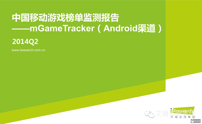 艾瑞咨询:2014Q2中国移动游戏榜单监测报告(Android)