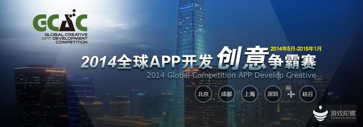 2014全球APP开发创意争霸赛北京站圆满结束