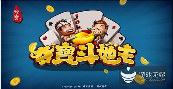 【GAME SHOW】190期:休闲棋牌游戏平台《夺宝斗地主》