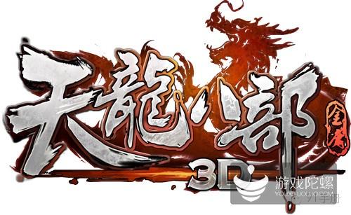 畅游公布首款武侠MMORPG手游《天龙八部3D》