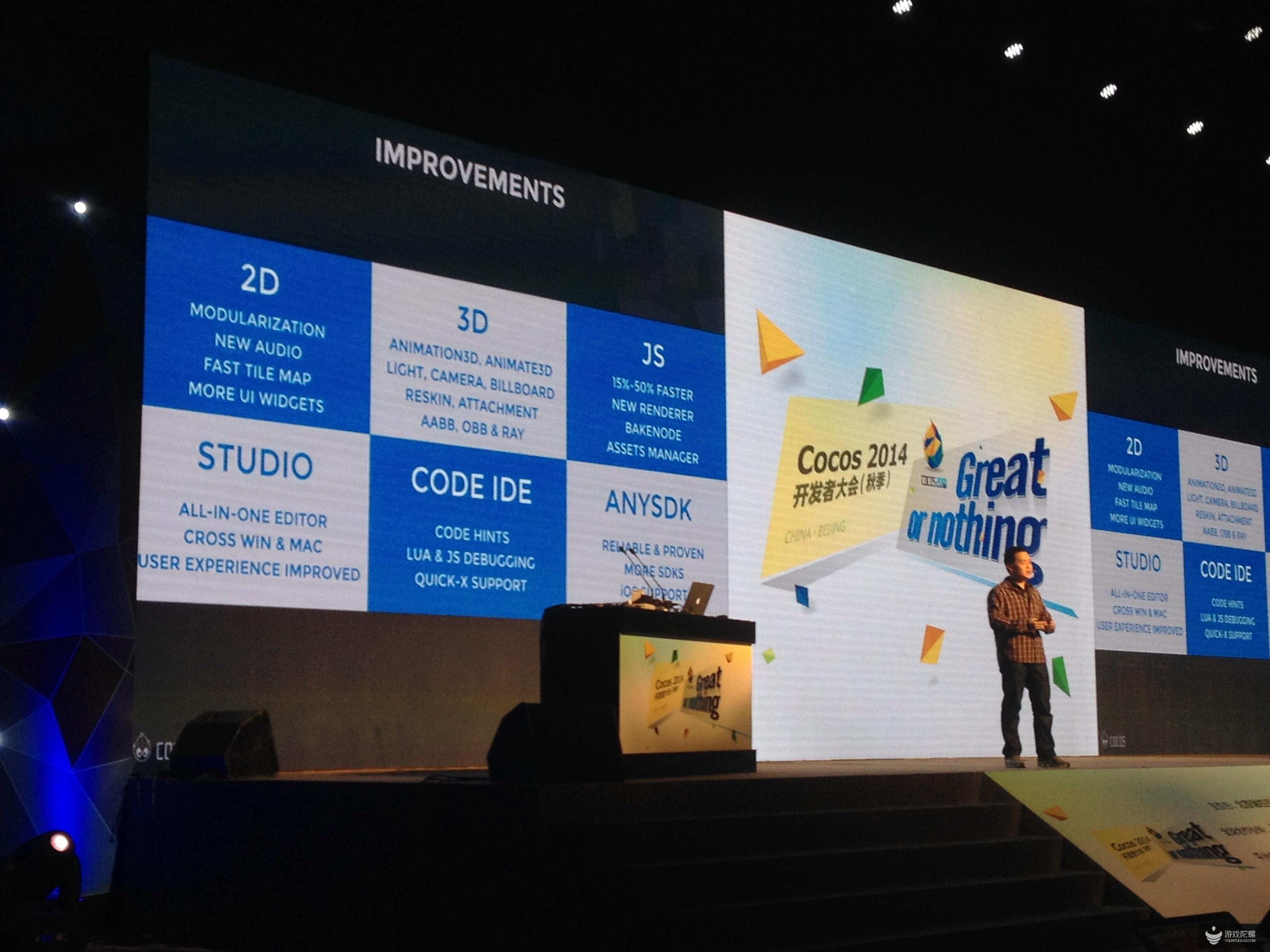 Cocos开发者大会王哲:重新定义了Cocos 没有2D和3D的区别