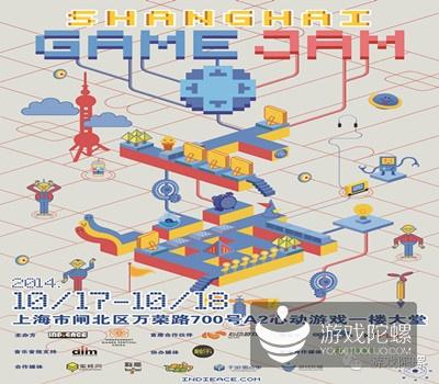 上海Game Jam明天正式开幕