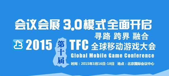 第10届TFC大会全面启动 2015移动游戏寻路之春