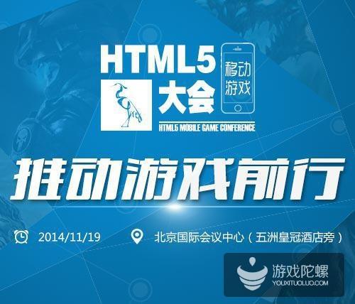 首届HTML5移动游戏大会前瞻 五大亮点值得关注