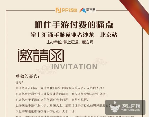 手游付费点设计分享沙龙  相约11月25日北京见