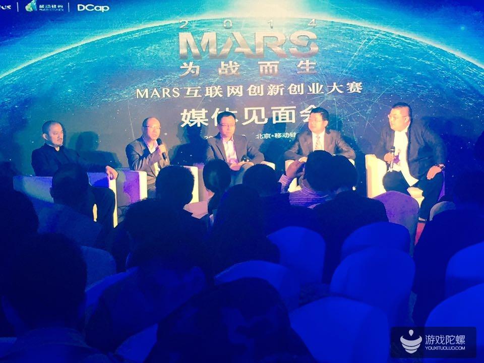 MARS互联网创新创业大赛即将在京举办