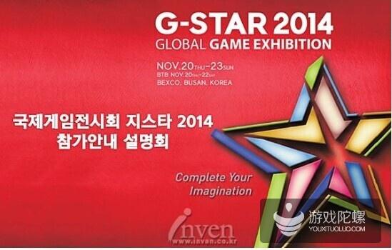 从2014韩国G-star看趋势:3D画面、RPG元素、重度玩法、强联网