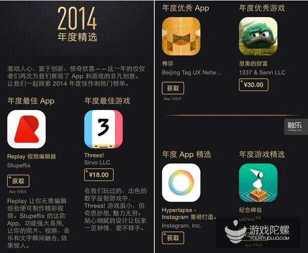 App Store年度精选发布 四款国产游戏入围