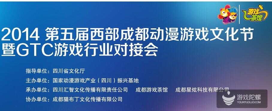 2014GTC游戏行业对接会详细议程正式公布