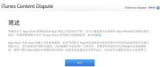 App侵权如何向苹果或谷歌应用商店投诉