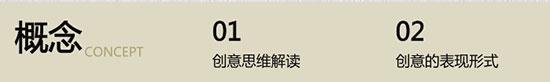 【极客公开课】腾讯游戏设计总监李若凡分享:企鹅如何做创意
