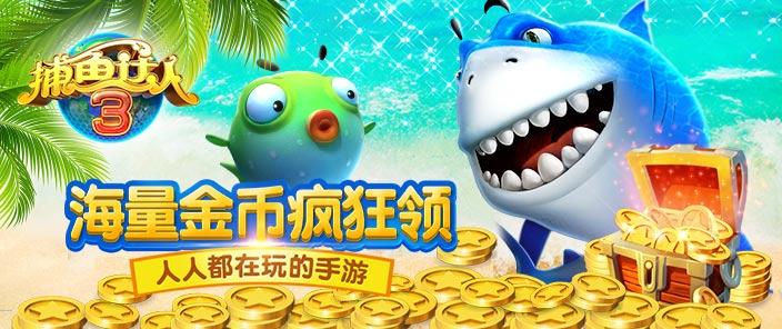 小沃科技V乐游戏大厅首发《捕鱼达人3》