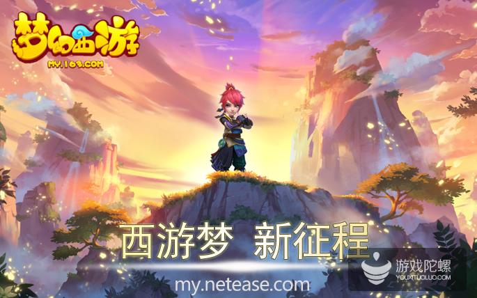10年情怀,3.1亿端游用户  《梦幻西游》11小时冲畅销榜第三