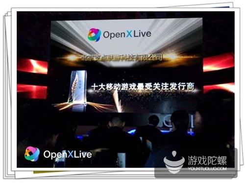 OpenXLive用户数突破5200万 游戏产品已超600款