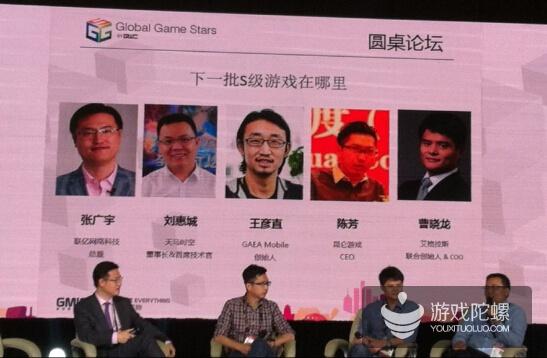 GMIC移动游戏峰会大佬论道:下一批S级游戏在哪里?