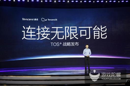 腾讯发布TOS+开放平台共建智能硬件生态