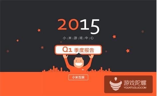 小米游戏:2015年Q1开发者分成总额2.9亿元 占去年1/2