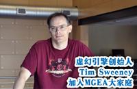 虚幻引擎创始人Tim Sweeney加入MGEA大家庭