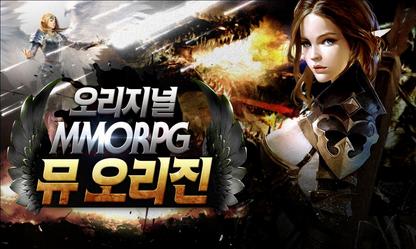 《全民奇迹MU》登韩国Google Play畅销榜榜首