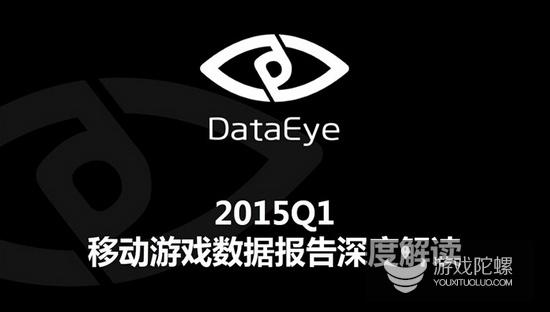 DataEye VP 宋畅:2015年H5游戏用户将达1.7亿