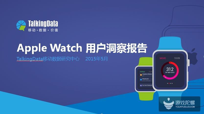 Apple Watch报告:43.9%用户在一线城市 夜间用户最活跃