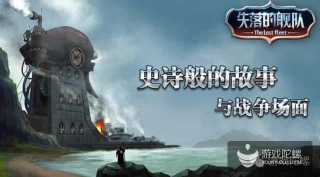 精品SLG游戏《失落的舰队》携手WeRec上线AppStore