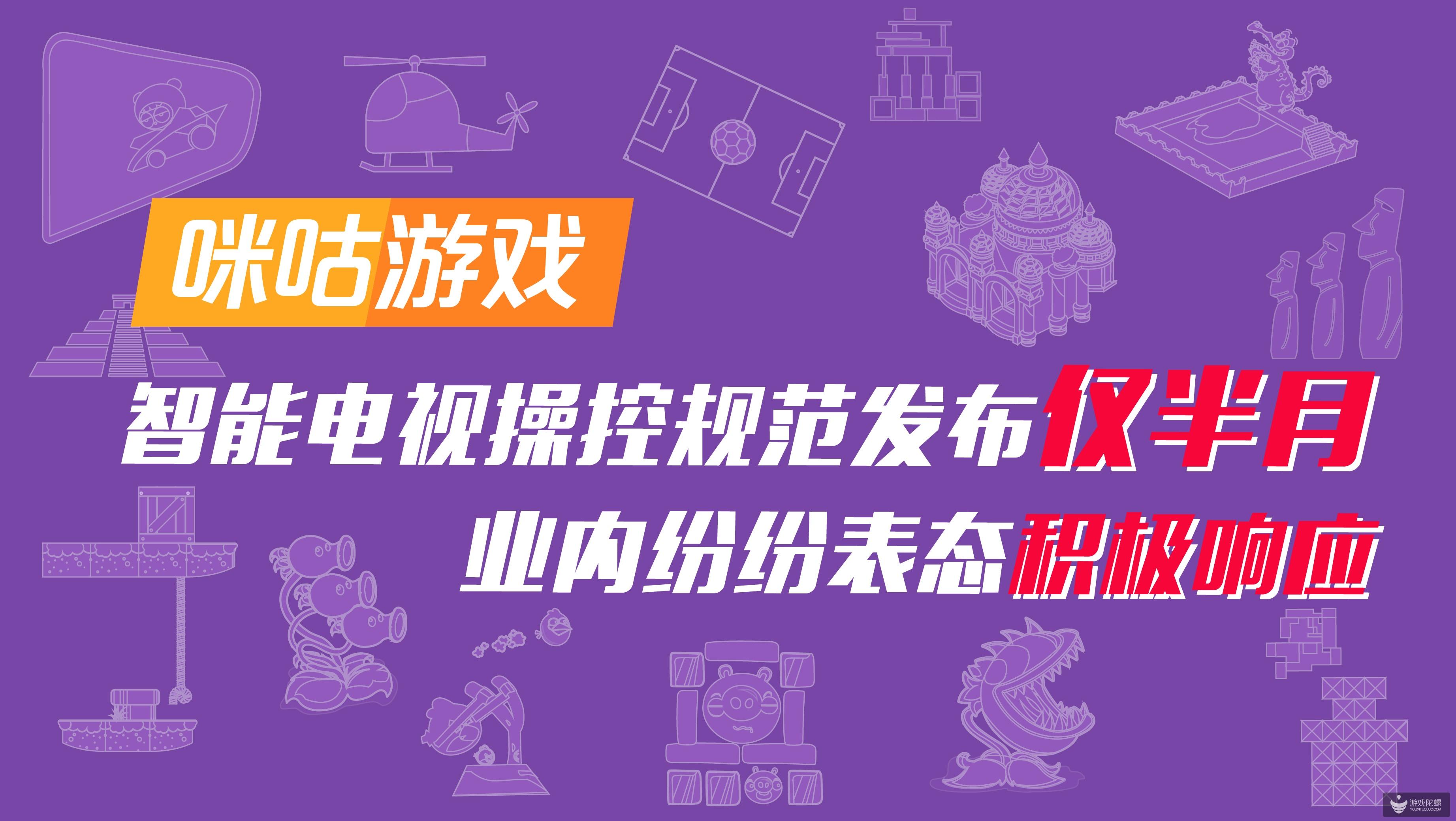咪咕游戏:智能电视操控规范发布仅半月 业内纷纷表态积极响应