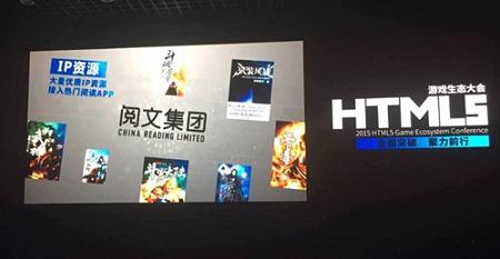 阅文游戏携手白鹭引擎共创IP为王的H5新时代!