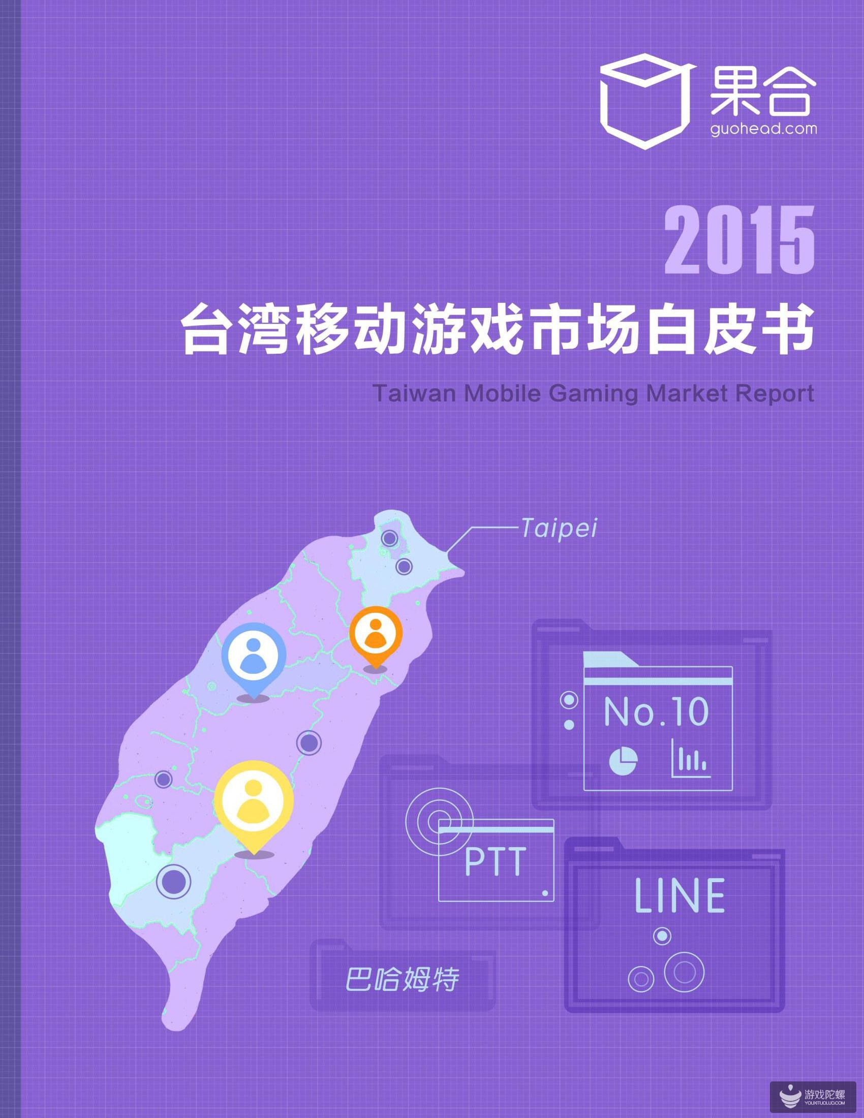 2015台湾移动市场白皮书_页面_01