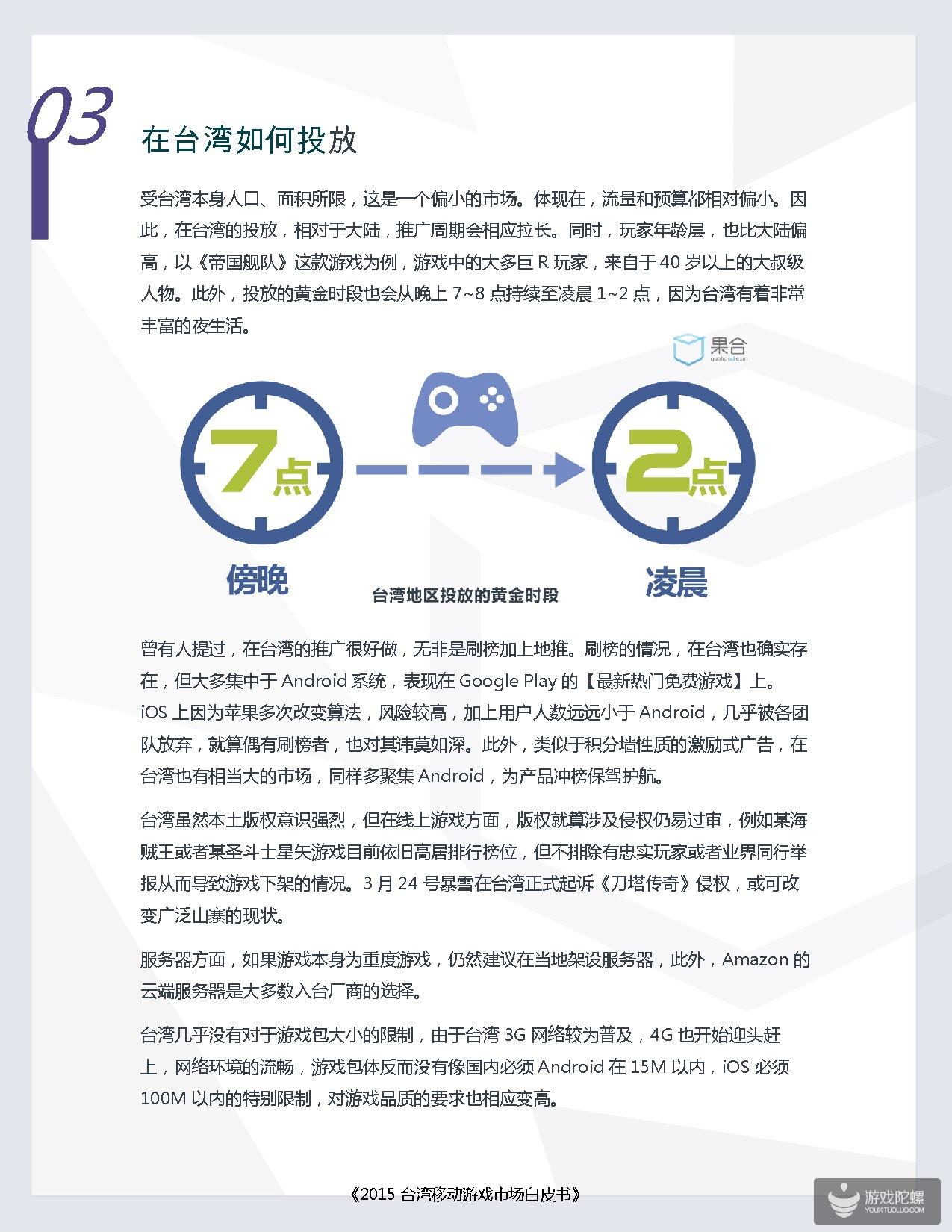 2015台湾移动市场白皮书_页面_04
