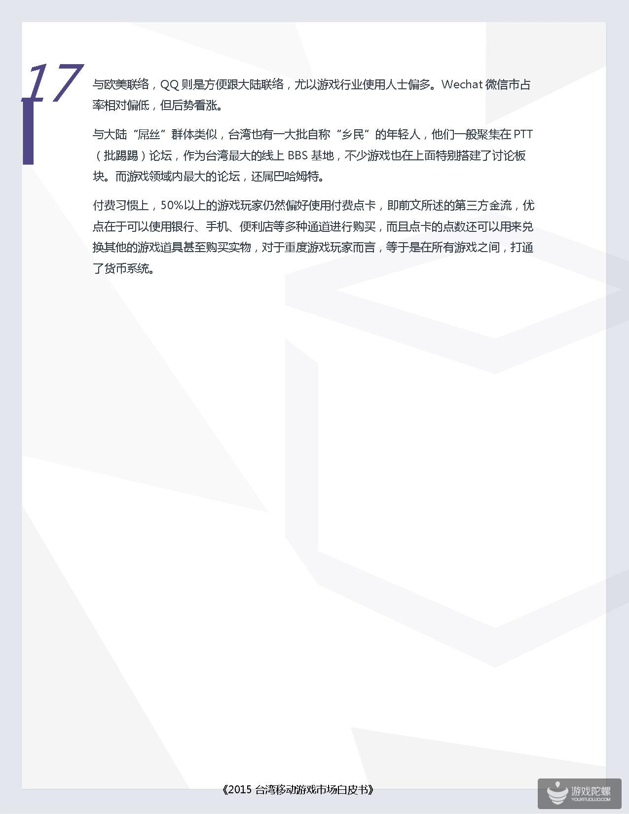 2015台湾移动市场白皮书_页面_18