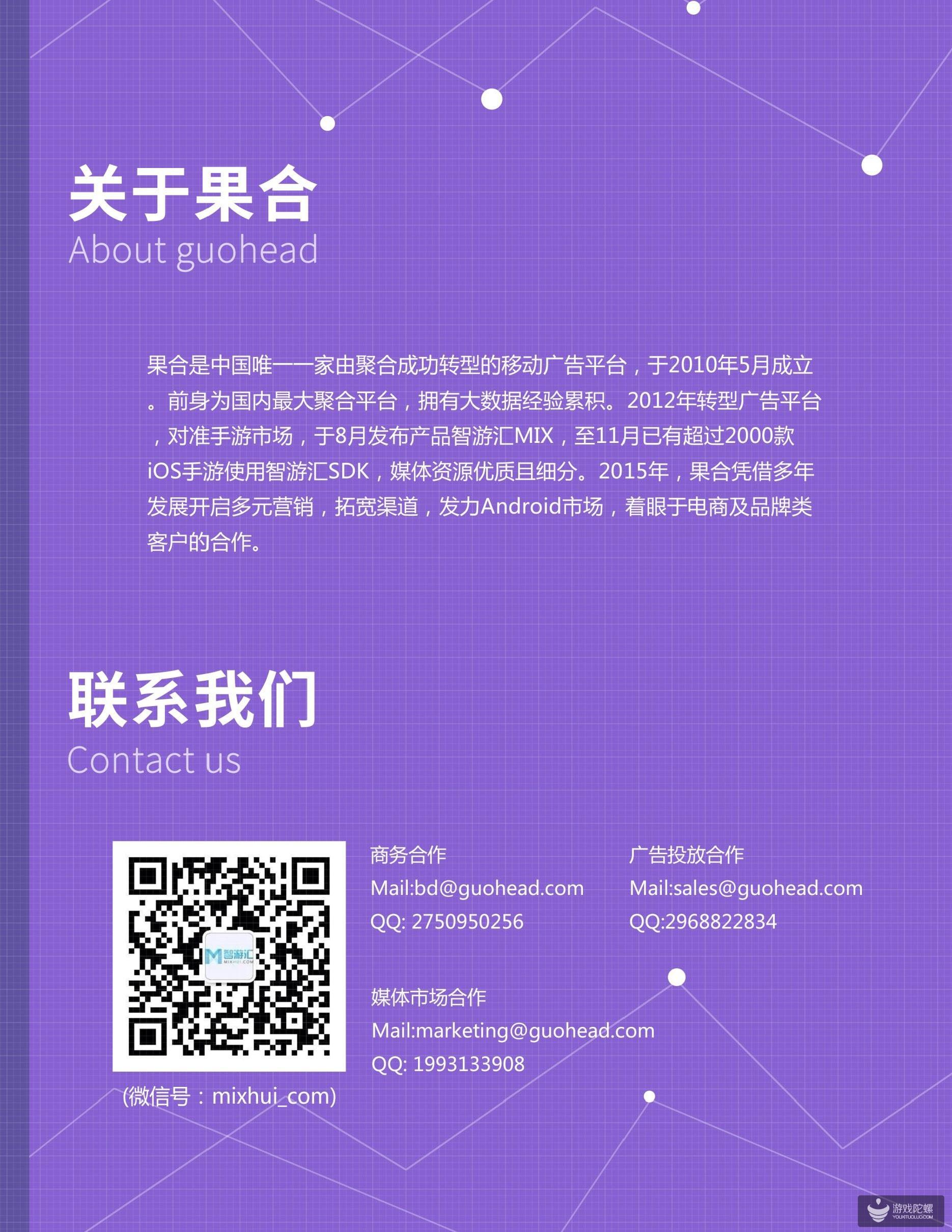 2015台湾移动市场白皮书_页面_19