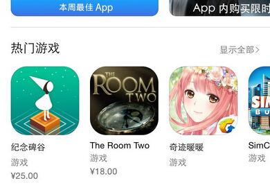 《奇迹暖暖》今日获苹果推荐 免费榜排名降至第二