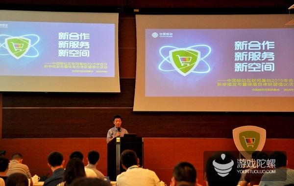 图:中国移动互联网基地业务一部副总经理 黎伟健