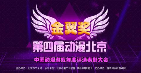 """2015动漫北京""""金翼奖""""游戏年度评选表彰大会"""