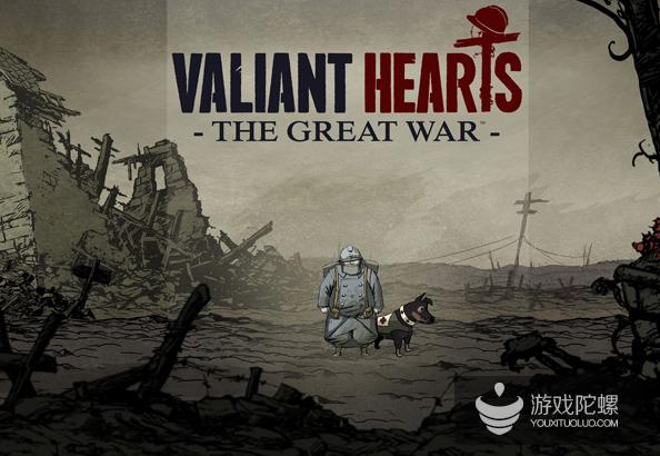 《勇敢的心:世界大战》(移动版截图)