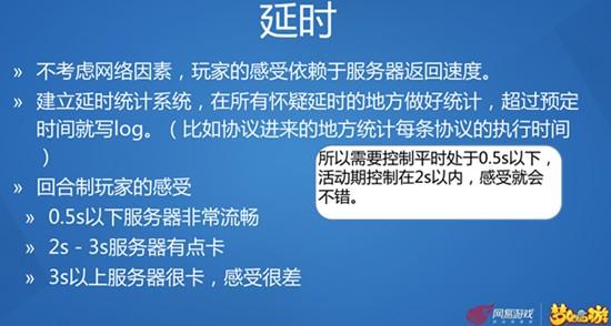 【网易公开日】《梦幻西游》手游服务器如何实现200万玩家同时在线?(技术篇)