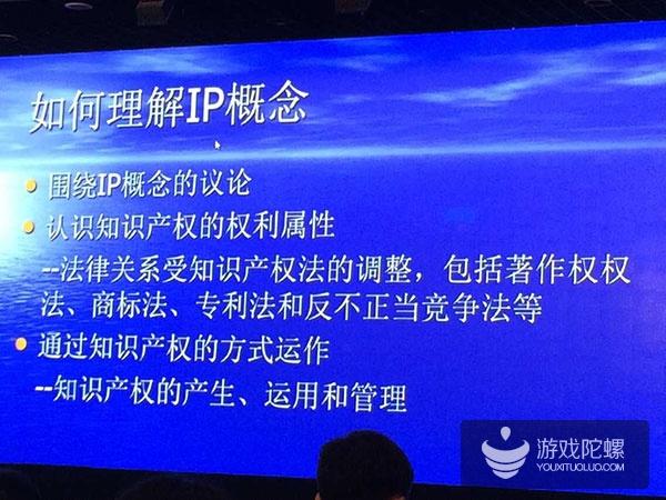 中国版权保护中心索来军:IP的概念、属性、类型和运用