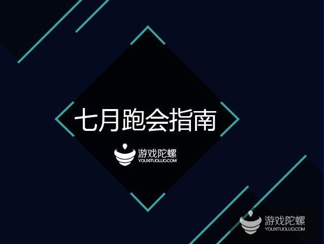 【收藏】七月游戏圈跑会指南(持续更新中...)