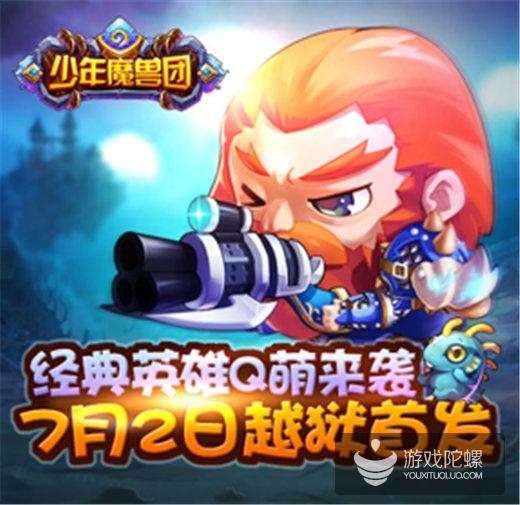 37手游携手恺英网络推《少年魔兽团》 7月2日开启IOS越狱首发
