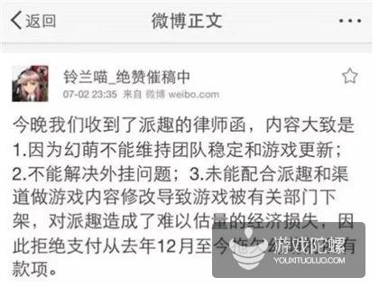 战舰少女发行研发商撕逼:一纸律师函取代七个月分成