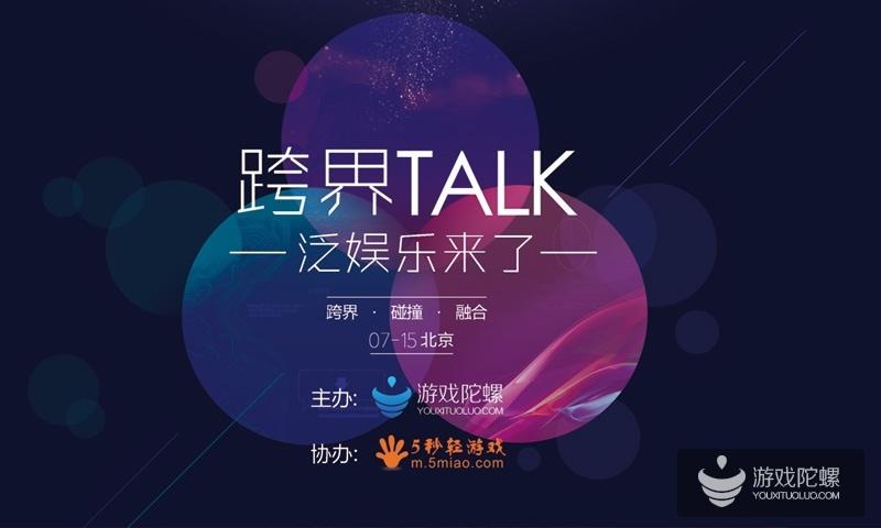 跨界TALK:金牌编剧于正将分享【影视跨界下的IP塑造】