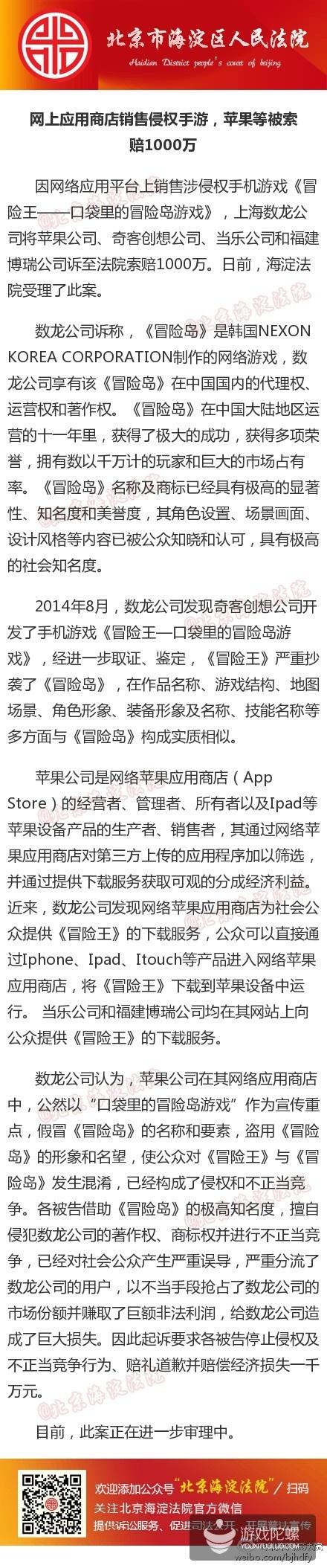 苹果被告侵权 上海数龙索赔1000万